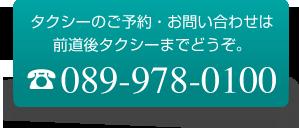 089-978-0100